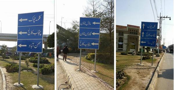 punjab-college-collage